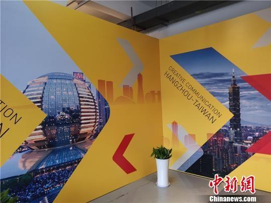 """2018杭州―台湾""""创意对话创意""""暨两岸青年创意创业对接交流会开幕式。 张煜欢 摄"""