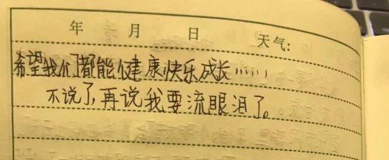 图为10岁男孩的国庆日记。 绍兴市人民医院供图