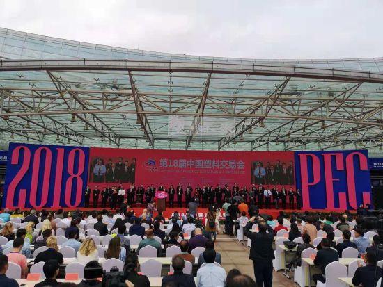 图为:第18届中国塑料交易会开幕式现场 范宇斌 摄
