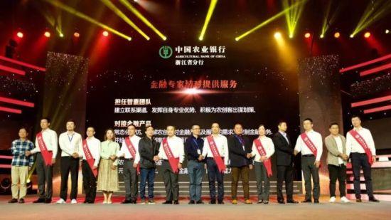 第二届浙江省农村创业创新项目创意大赛决赛落幕。浙江省农业厅提供