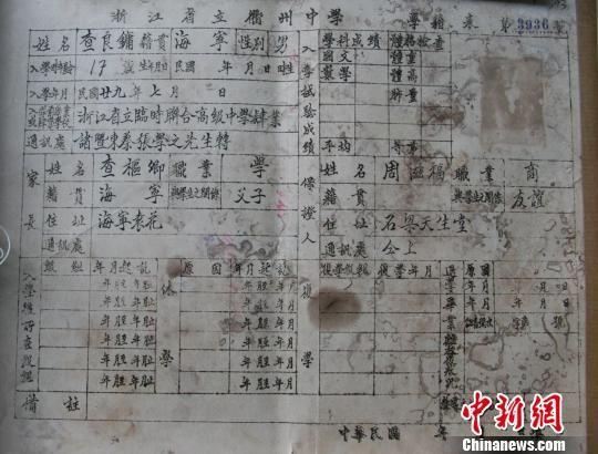 金庸在衢州求学时的学籍卡。衢州第一中学提供