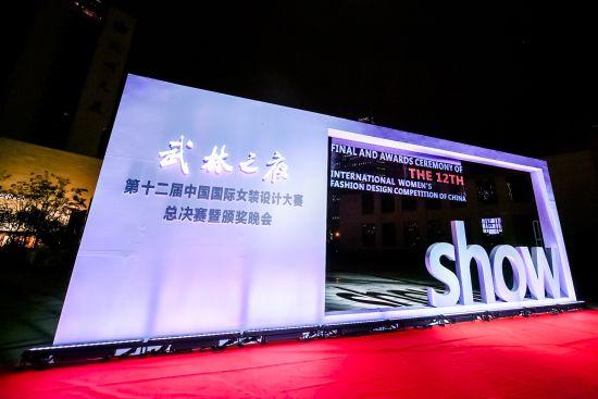 第十二届中国国际女装设计大奖赛总决赛现场。杭州市下城区供图