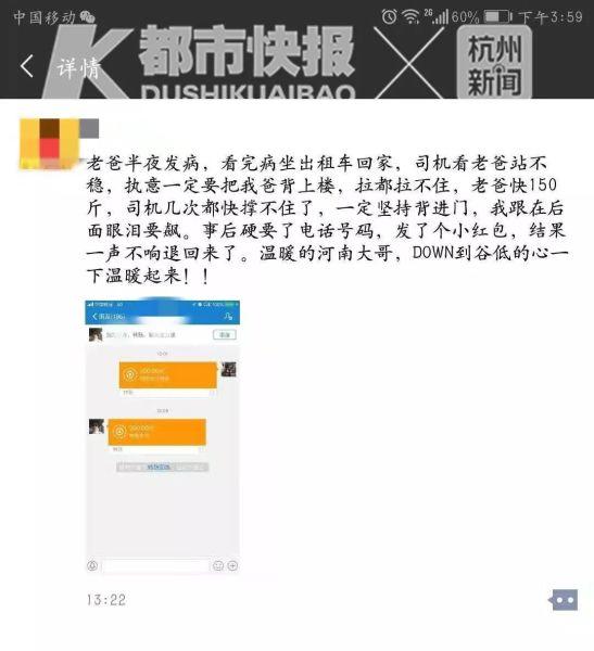 杭州的哥背140多斤大伯直上3楼,还说了三句特别暖心的话