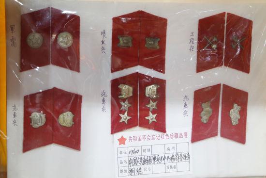 展出的中国人民解放军兵种符号领章. 王远-500件珍贵军服史料在杭