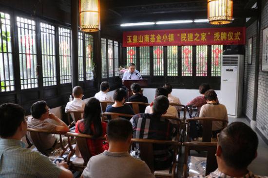 服務民建企業凝聚黨派力量 民建之家 正式落戶杭州