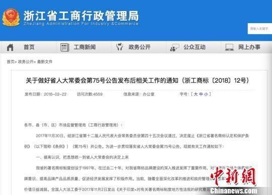 """浙江4月起停止将""""省著名商标""""字样用于商业活动"""