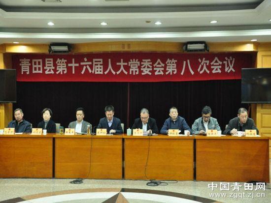 青田县十六届人大常委会第八次会议召开