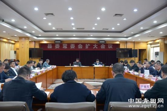 青田县委常委会扩大会议召开 戴邦和主持会议并讲话