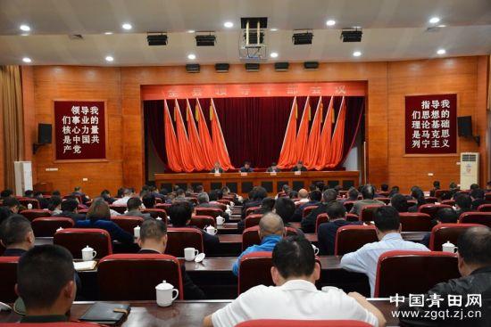 青田全县领导干部会议召开 传达学习全国两会和市两会精神