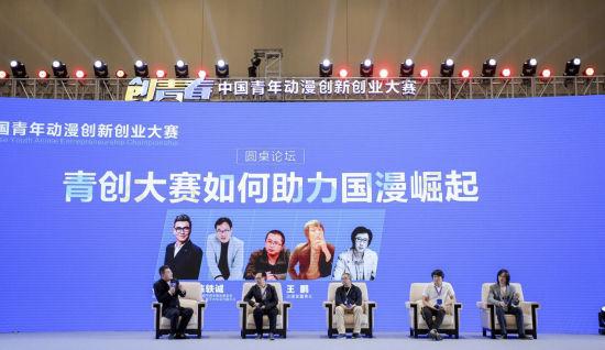 助力国漫崛起 首届青年动漫创新创业大赛杭州举办