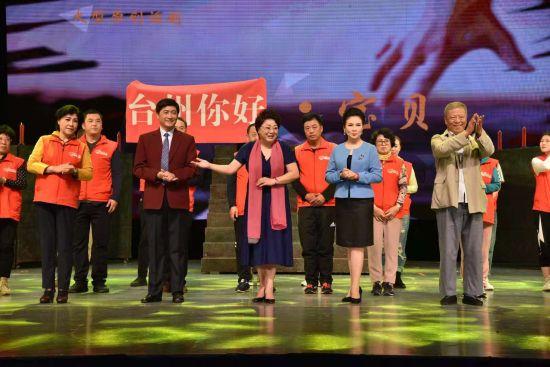 """图为:大型原创话剧《回家•宝贝》演员打出""""台州你好""""横幅致谢观众  范宇斌 摄"""