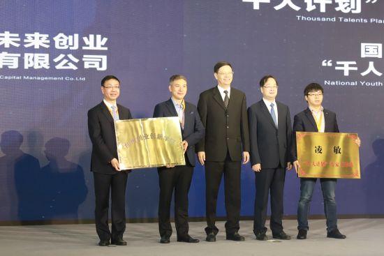图为台州创业创新学院成立现场。  赛创未来供图