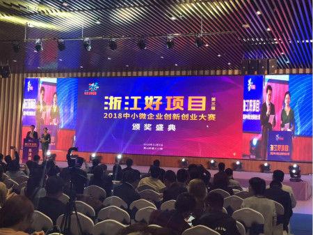 """图为2018年""""浙江好项目·创新创业大赛""""总决赛暨颁奖典礼现场。  周越 摄"""