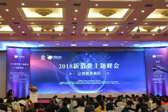 2018新消费主题峰会在杭州召开。浙江省商务厅提供