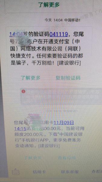 """网上办卡有风险浙江金东有人""""中招""""损失万元"""